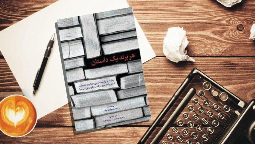هر برند یک داستان - انتشارات سیته