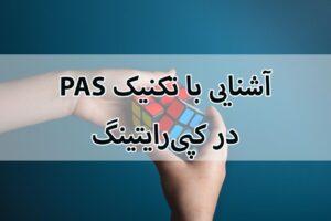 کپی رایتینگ با PAS
