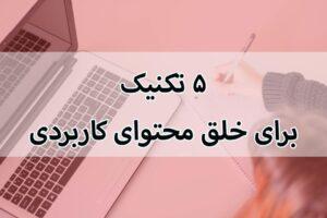 بلاگ نویسی ساده
