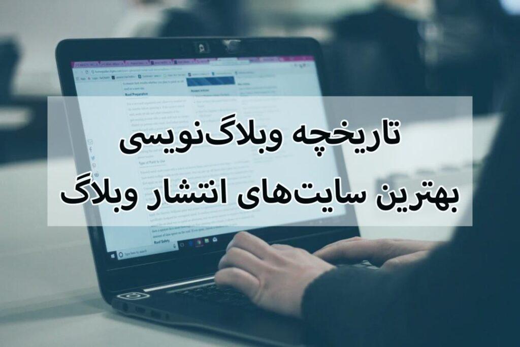 همه چیز درباره وبلاگ نویسی