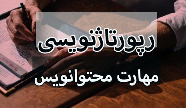 رپورتاژ نویسی