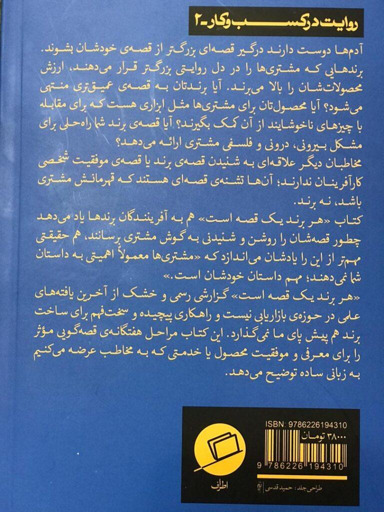 معرفی کتاب هر برند یک قصه است