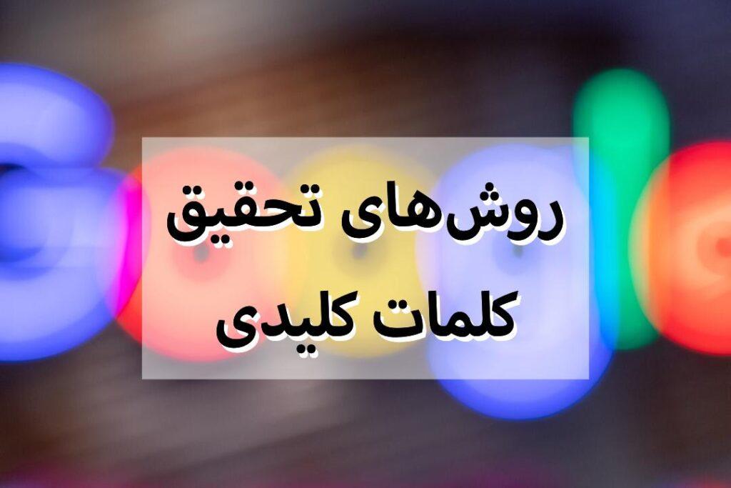 تحقیق کلمات کلیدی در مقاله نویسی